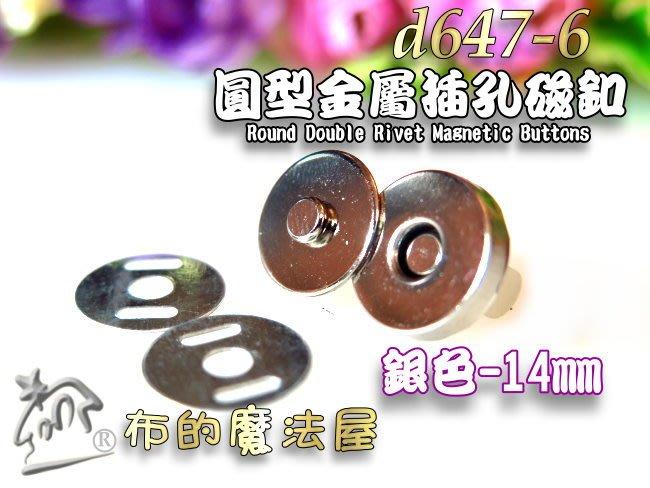 【布的魔法屋】d647-6銀色14mm圓形插孔磁釦-5入優惠組(買10送1.釦,插式磁扣,崁入式磁扣,拼布包包磁鐵扣)
