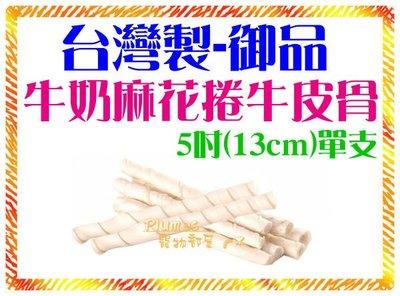 【Plumes寵物部屋】台灣製《御品香濃牛奶麻花捲牛皮骨5吋-單支》發泡打結骨/脆笛酥潔牙骨