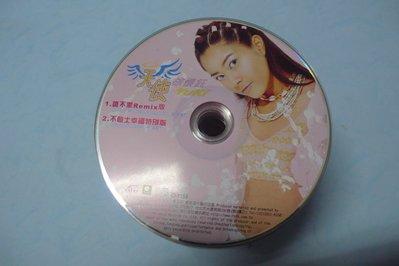 紫色小館78-2--------徐懷鈺-天使