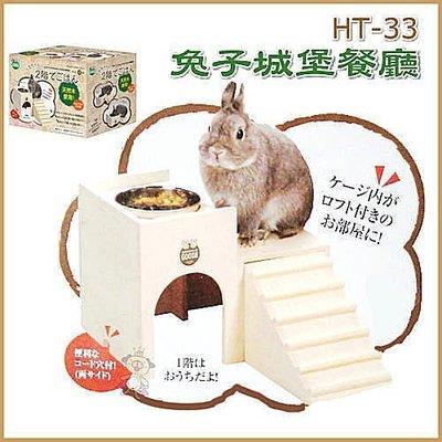 48小時出貨*WANG* 日本《Marukan》兔子城堡餐廳HT-33