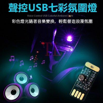 【六號生活館】汽車led氛圍燈 USB車內七彩音樂聲控燈 車載內裝飾燈 通用氣氛燈免改裝 車內照明裝飾燈 USB氣氛燈 閃爍燈