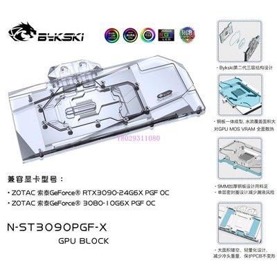 【石頭記數碼】Bykski N-ST3090PGF-X 顯卡水冷頭 索泰Zotac RTX3090 24G6X PGF
