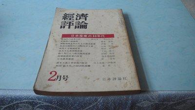藍色小館7--------昭和55年2月.經濟評論