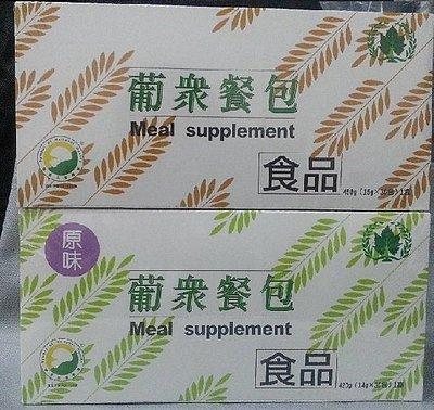 EMMA賣場~葡眾 餐包 原味 & 甜味~此商品不接受刷卡!!