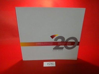 【愛悅二手書坊 H21-37】中國嘉德2013春季拍賣會預覽