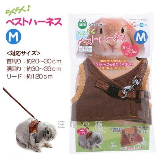 ☆汪喵小舖2店☆ 日本 MARUKAN  兔用外出胸背帶M  MW-41咖啡、MW-44粉紅、MW-45藍色