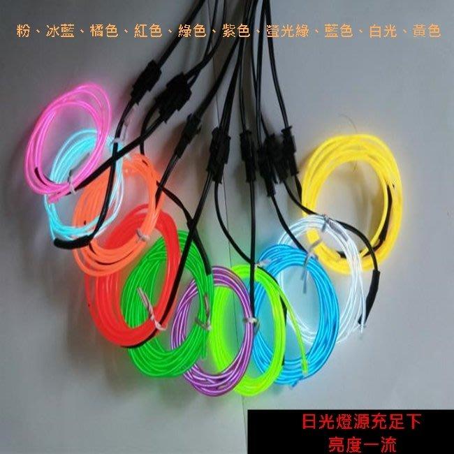 5米冷光線 螢光線(附贈電池盒) EL燈條 冷光燈 冷光燈條 街舞 霓虹燈 LED長度制定【A88000501】塔克玩具