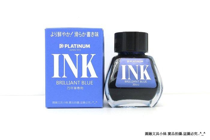 【圓融文具小妹】白金 Platinum 鋼筆 墨水瓶 BRILLIANT BLUE 顏色鮮豔 INK-140 #140