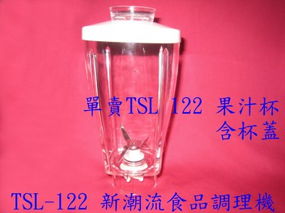 a 強力款TSL~122 新潮流食品調理機 果汁機 果菜機. 單賣TSL 122 果汁杯含杯蓋
