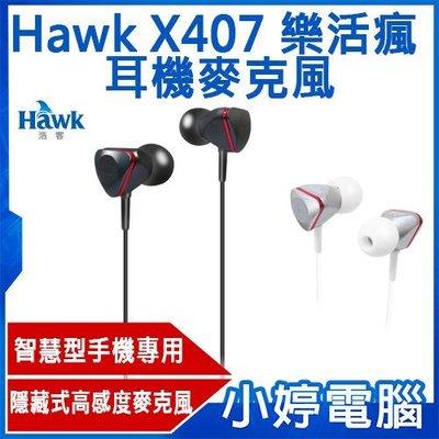 【小婷電腦*耳麥】全新 Hawk X407 樂活瘋 耳機麥克風 支援通話功能/高感度麥克風