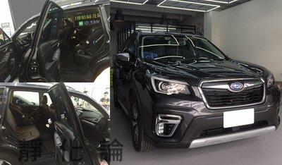 ☆久豆麻鉄☆ Subaru Forester 5代 適用 (四門氣密) 全車隔音套組 汽車隔音條 靜化論 芮卡國際