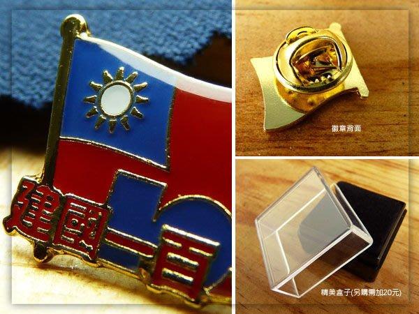 【國旗徽章達人】建國百年紀念國旗徽章/國家/胸章/別針/胸針/Taiwan/超過50國圖案可選
