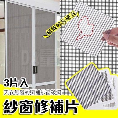 紗窗貼 蚊窗補洞貼 紗窗修補貼 [三片...