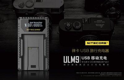 @佳鑫相機@(全新)NITECORE液晶USB充電器ULM9 for LEICA #14464電池 M8/M8.2/M9
