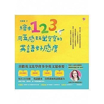 【大衛】天下雜誌/繪本:繪本123,用五感玩出寶寶的英語好感度-吳敏蘭書單109本