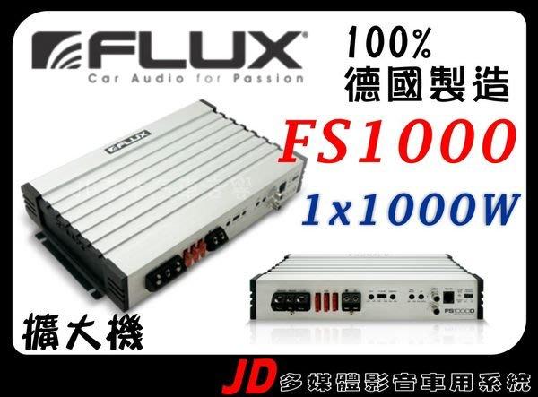 【JD 新北 桃園】德國 FLUX FS1000 1x1000W 擴大機。100% 德國進口。佛倫詩~德國教父