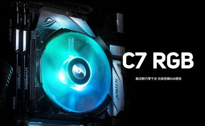 小白的生活工場*快睿 CRYORIG C7 RGB 下吹式散熱器/酷涼精巧零干涉 完美搭載RGB燈效