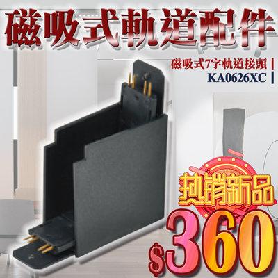 §LED333§(33HKA0626XC) 熱銷新品 磁吸式軌道7字接頭 特殊規格 全電壓 另有其他配件與燈具