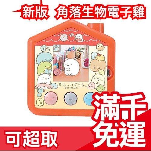 免運【新版】日本 角落生物電子雞 附相機功能 塔麻可吉 Tamagotchi 生日禮物 角落小夥伴❤JP