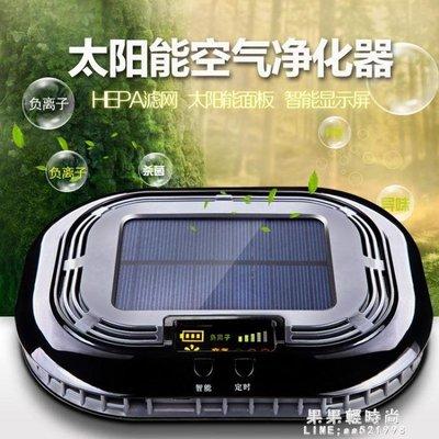 通汽車太陽能車載空氣凈化器車用凈化器新車內除去異煙味