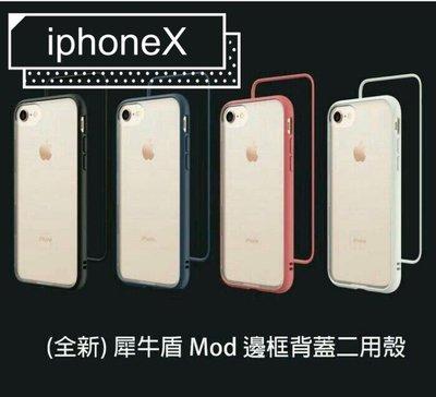 iphoneX犀牛盾MOD iphoneX防摔邊框 手機殼 CrashGuard 背蓋透明款+邊框二用款式