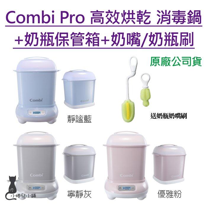 現貨/免運/開發票 (小捲兒小舖)台灣公司貨 Combi 高效烘乾 奶瓶消毒鍋+保管箱 1年保固 加贈好禮