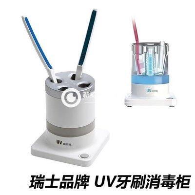 哆啦本鋪 瑞士UV DENTAL牙刷消毒柜牙刷架 旅行健康紫外線消毒牙刷盒收納盒DX15 D655