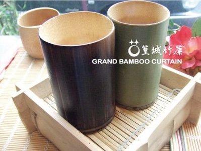 【篁城茶杯】(竹皮竹節杯-保青、煙燻-大)‧天然素材台灣本土製作送禮、竹杯禮品、伴手禮