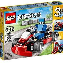 全新絕版- Lego 樂高 31030 Creator - Red Go-Kart - Creator 創意系列 紅色小型賽車