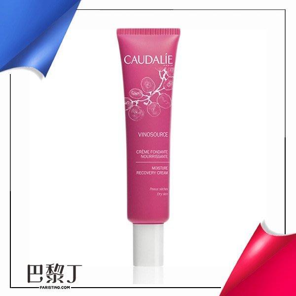 Caudalie 歐緹麗 水潤保濕霜 40ml(乾性肌膚)【巴黎丁】