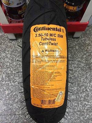 完工價【油品味】Continental 馬牌 旋風胎 350-10 十吋 機車輪胎