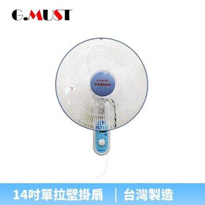 【♡ 電器空間 ♡】G.MUST 台灣通用14吋節能單拉壁掛扇(GM-1401)