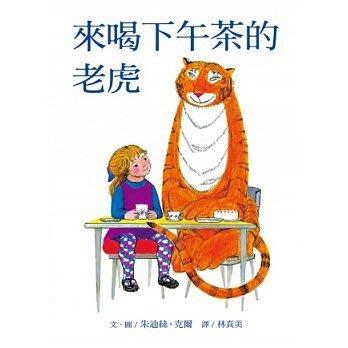 *小貝比的家*汪培珽推薦書單— 中文繪...