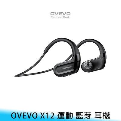 【台南/免運】OVEVO X12 運動版 無線/藍芽/藍牙/5.0 IPX8 防水/降噪 後頸式/頸掛型/入耳式 耳機