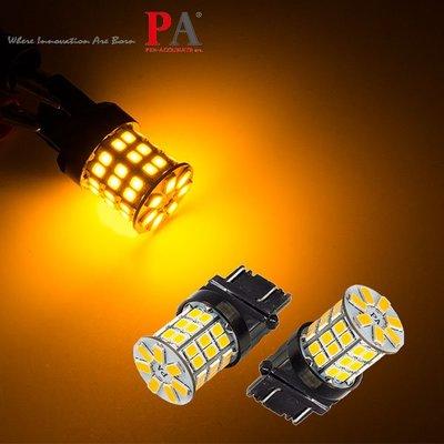 【PA LED】美規 3157 3156 49晶 5630 2835 SMD LED 橘光 黃光 方向燈 角燈 小燈