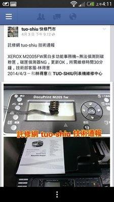 XEROX M205FW~ 偵測不到碳粉匣 Invalid Toner 置入碳粉~同M215FW / M205F