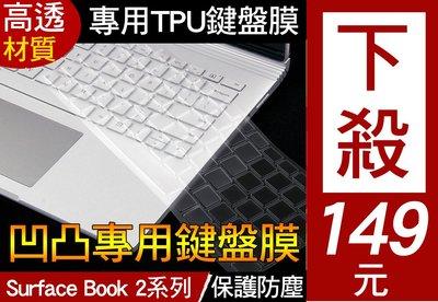 【TPU高透材質】 Microsoft Surface book 2 surface laptop 2 鍵盤膜 鍵盤套