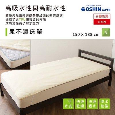 【UHO】床墊防水保潔墊 日本Oshin 防水乾爽平單式保潔墊/雙人5尺