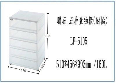 『 峻 呈 』(全台滿千免運 不含偏遠 可議價) 聯府 LF5105 LF-5105 五層 置物櫃 附輪 收納櫃 衣物櫃
