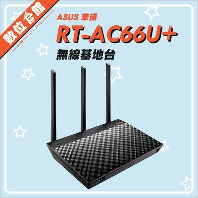 【私訊有優惠3X90【公司貨附發票免運】ASUS 華碩 RT-AC66U+ AC1750 無線基地台 AP 無線路由器