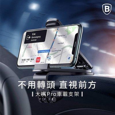 倍思正品 大嘴Pro HUD汽車手機支架 儀錶板車用手機架 可調整夾式車載支架 汽車導航手機架 便利實用車架
