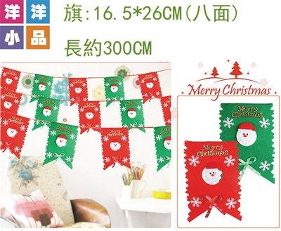 *【洋洋小品聖誕串旗聖誕彩旗聖誕布旗拉條】聖誕老人雪人聖誕拉旗聖節服裝聖誕節氣氛佈置聖誕燈金球聖誕帽聖誕老公公服聖誕花
