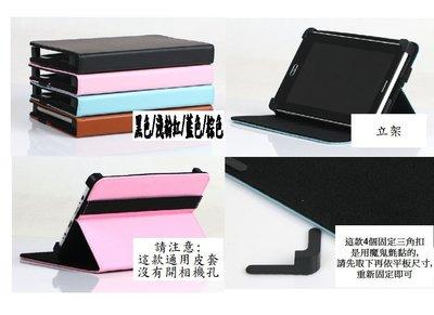 可調式 8吋通用平板皮套 華為 HUAWEI MediaPad T1/ WIZ 8288/ WIZ 8268s