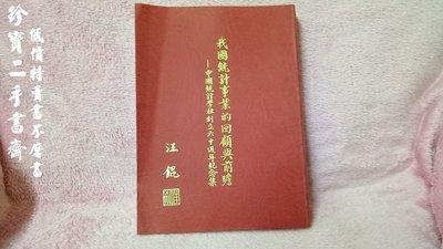 【珍寶二手書齋B11】我國統計事業的回顧與前瞻/中國統計學社創立六十週年紀念特刊編輯小組編輯