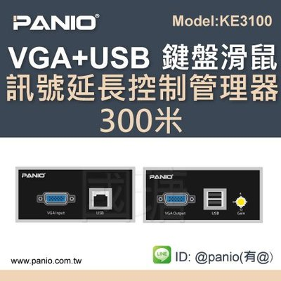 [現貨]300m VGA+USB鍵盤滑鼠 KVM延長器 電腦延長管理器《✤PANIO國瑭資訊》 KE3100
