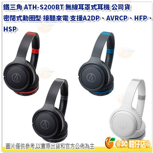 鐵三角 ATH-S200BT 無線耳罩式耳機 公司貨 密閉式動圈型 接聽來電 支援A2DP、AVRCP、HFP、HSP