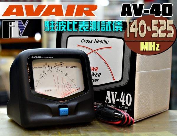 《飛翔無線3C》AVAIR AV-40 (台灣製造) 駐波比表測試儀〔 140~525MHz 150W 〕