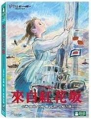 合友唱片 面交 自取 來自紅花板 雙碟版 宮崎駿監督作品 吉卜力工作室 DVD