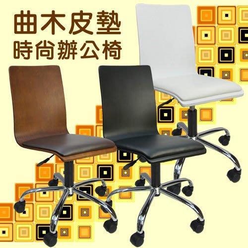 現代 日式曲木皮革座椅 木頭椅 學習椅 電腦椅 事務椅 辦公椅 餐椅 升降椅 兒童椅 簡約座椅020B 020A