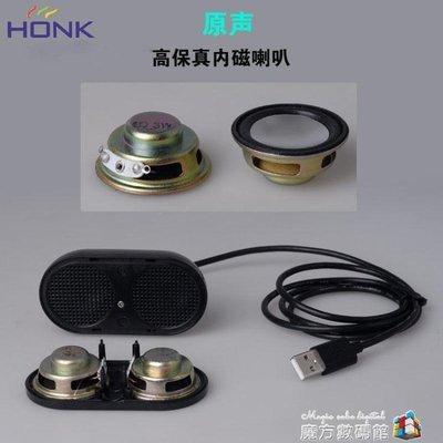 honk USB接口小音箱迷你便攜臺式電腦多媒體有線音響內置聲卡喇叭-E點點